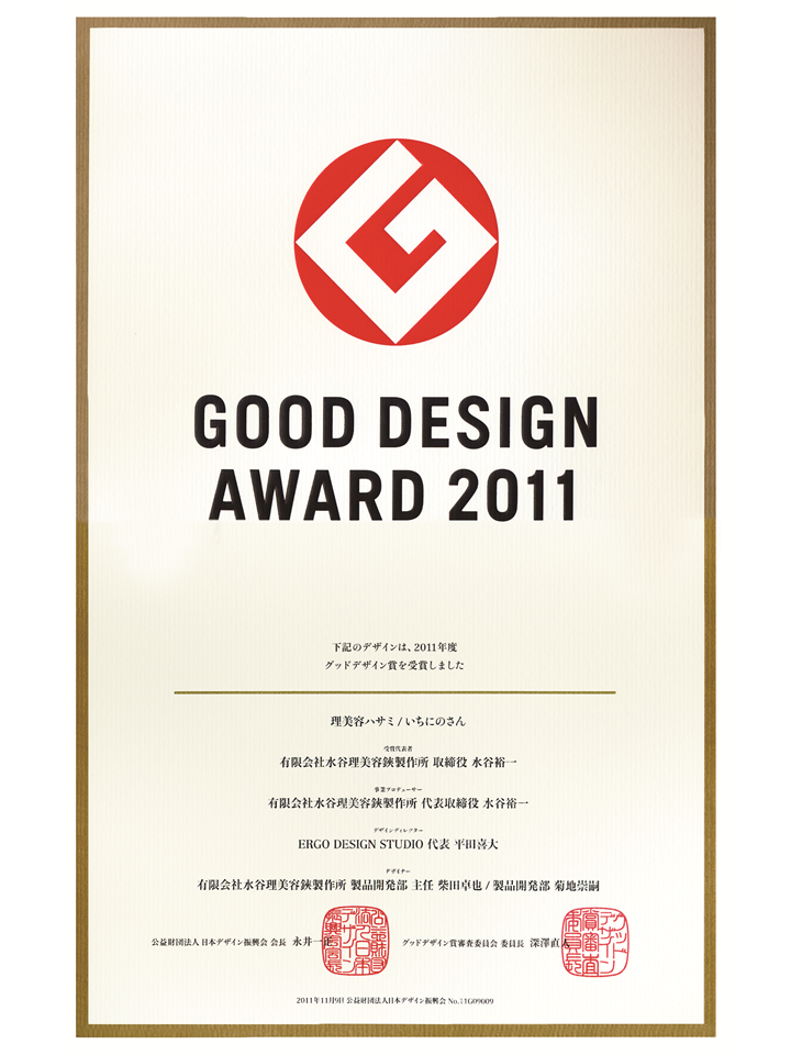 GOOD DESIGN AWARD MIZUTANI SCISSORS